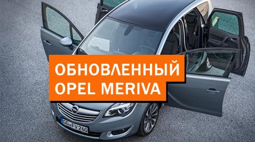 Обновленный Opel Meriva