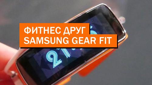 Фитнес друг Samsung Gear Fit