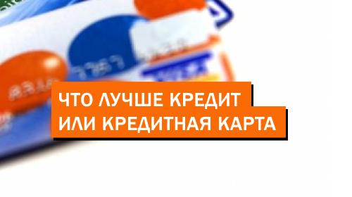 Что лучше кредит или кредитная карта