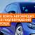 Где взять автокредит без подтверждения дохода