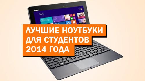 Лучшие ноутбуки для студентов 2014 года