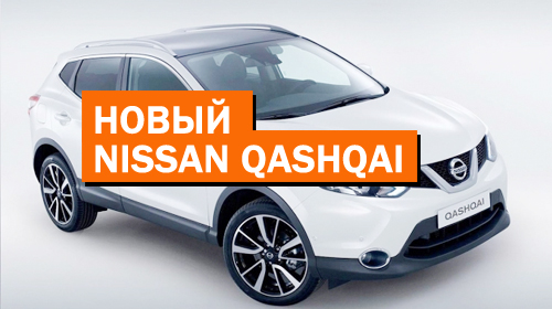 Новый Nissan Qashqai 2014