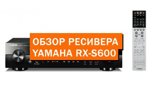 Обзор ресивера Yamaha RX-S600