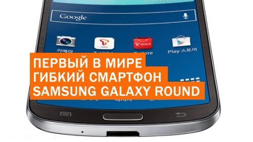 Первый в мире гибкий смартфон - Samsung Galaxy Round