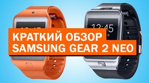 Краткий обзор Samsung Gear 2 Neo