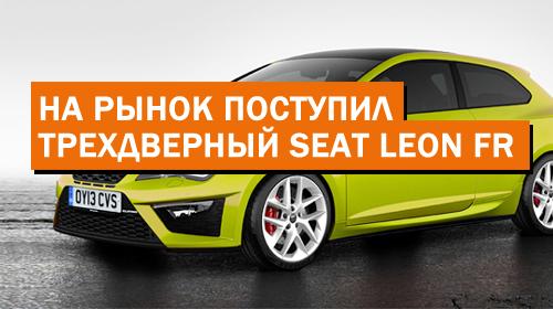 На рынок поступил трехдверный Seat Leon FR
