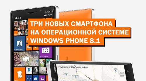 Nokia представила три новых смартфона на операционной системе Windows Phone 8.1