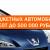 5 бюджетных автомобилей Peugeot до 500 000 рублей