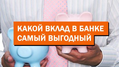 Какой вклад в банке самый выгодный