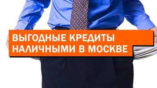 Самый выгодный кредит наличными в Москве