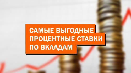 Самые выгодные процентные ставки по вкладамСамые выгодные процентные ставки по вкладам