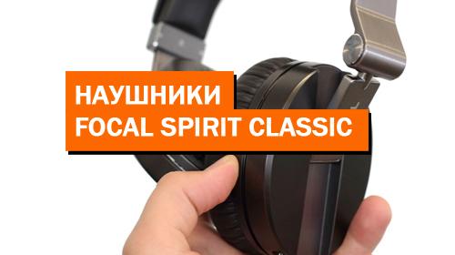 Обзор наушников Focal Spirit Classic