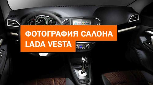 Фотография салона Lada Vesta (Слухи)