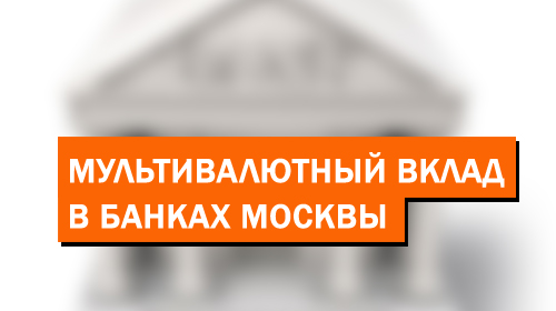 Мультивалютный вклад в банках Москвы