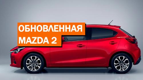 Обновленная Mazda 2 (слухи)