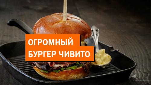 Бургер Чивито который можно взять только двумя руками