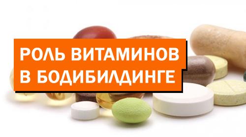 Роль Витаминов в бодибилдинге