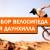 Велосипед для даунхилла - Как выбрать и что нужно знать