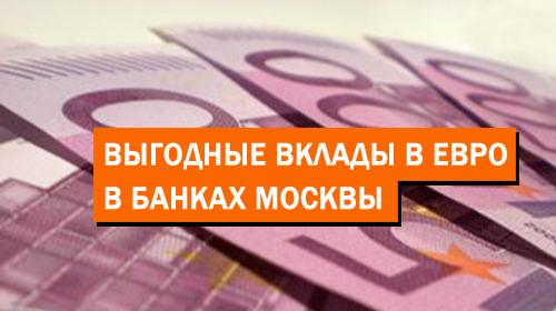 Выгодные вклады в евро в банках Москвы