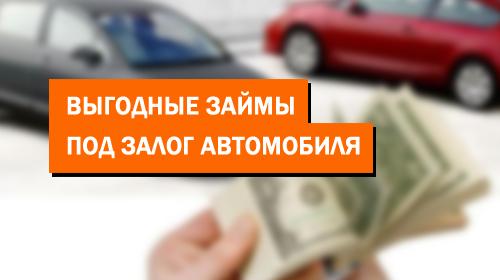 Займ под залог автомобиля с правом пользования