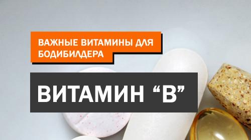 Важные витамины для бодибилдера — Витамин B