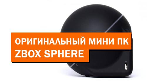 Оригинальный мини ZBOX Sphere от Zotac