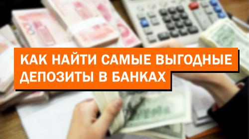 Как найти самые выгодные депозиты в банках
