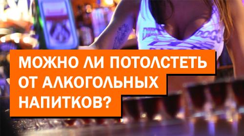 Можно ли потолстеть от алкогольных напитков? - ДА