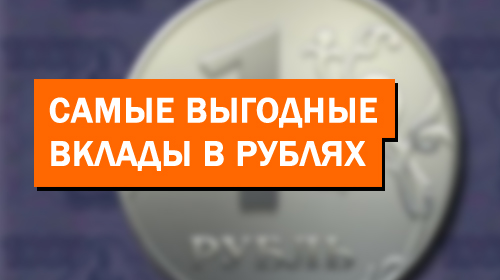 Cамый выгодный процент по вкладам в рублях