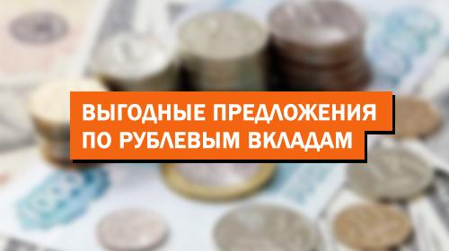 Выгодные предложения по рублевым вкладам