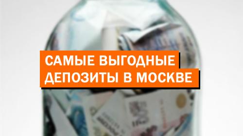 Самые выгодные депозиты в Москве