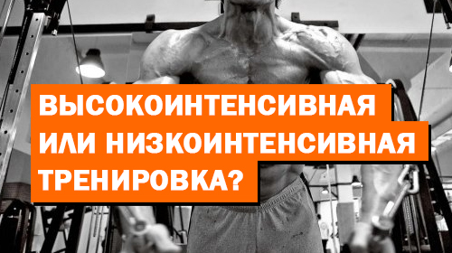 Высокоинтенсивная или низкоинтенсивная тренировка?
