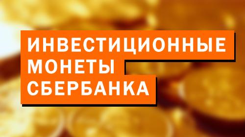 Инвестиционные монеты Сбербанка - Самые дорогие монеты, когда и как продавать