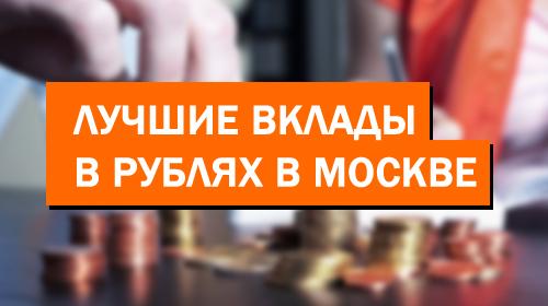 Лучшие вклады в рублях в Москве