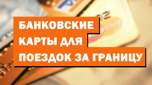 Банковские карты для поездок за границу