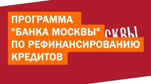 """Программа """"Банка Москвы"""" по рефинансированию кредитов"""