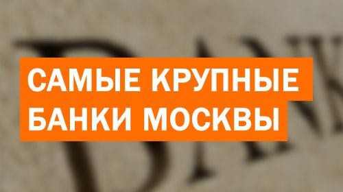 Самые крупные банки Москвы
