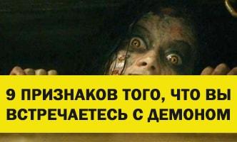 9 признаков того, что вы встречаетесь с демоном