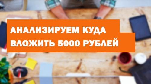 Как вложить 5000 рублей в forex trading forex software