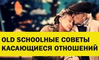 OLD SCHOOLные советы касающиеся отношений