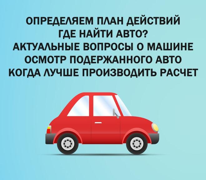 Советы по выбору и покупке подержанного авто